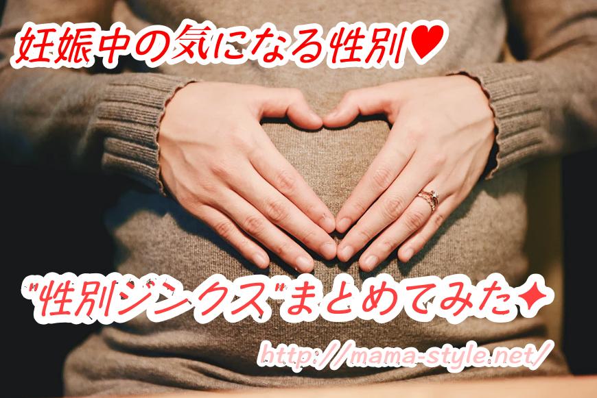 性別 週 妊娠 18